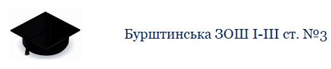 Бурштинська ЗОШ №3